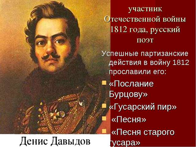 участник Отечественной войны 1812 года, русский поэт Успешные партизанские де...