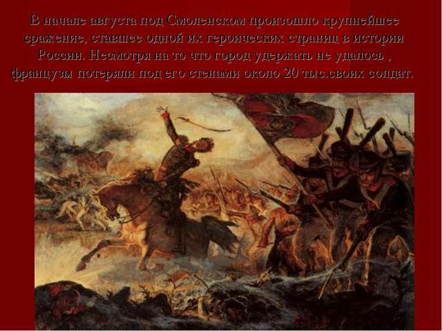 В начале августа под Смоленском произошло крупнейшее сражение, ставшее одной...
