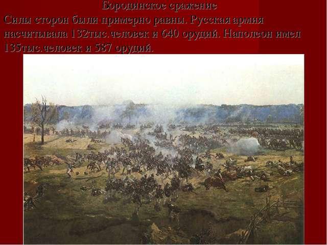 Бородинское сражение Силы сторон были примерно равны. Русская армия насчит...