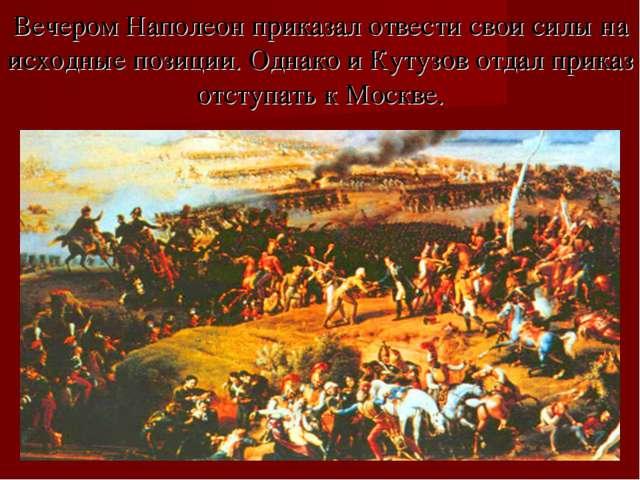 Вечером Наполеон приказал отвести свои силы на исходные позиции. Однако и Кут...