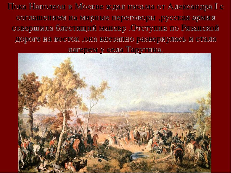 Пока Наполеон в Москве ждал письма от Александра I с соглашением на мирные пе...