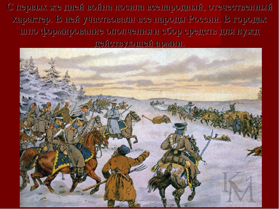 С первых же дней война носила всенародный, отечественный характер. В ней учас...