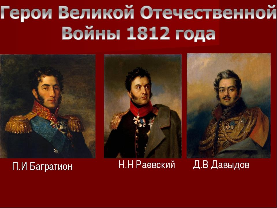 П.И Багратион Д.В Давыдов Н.Н Раевский
