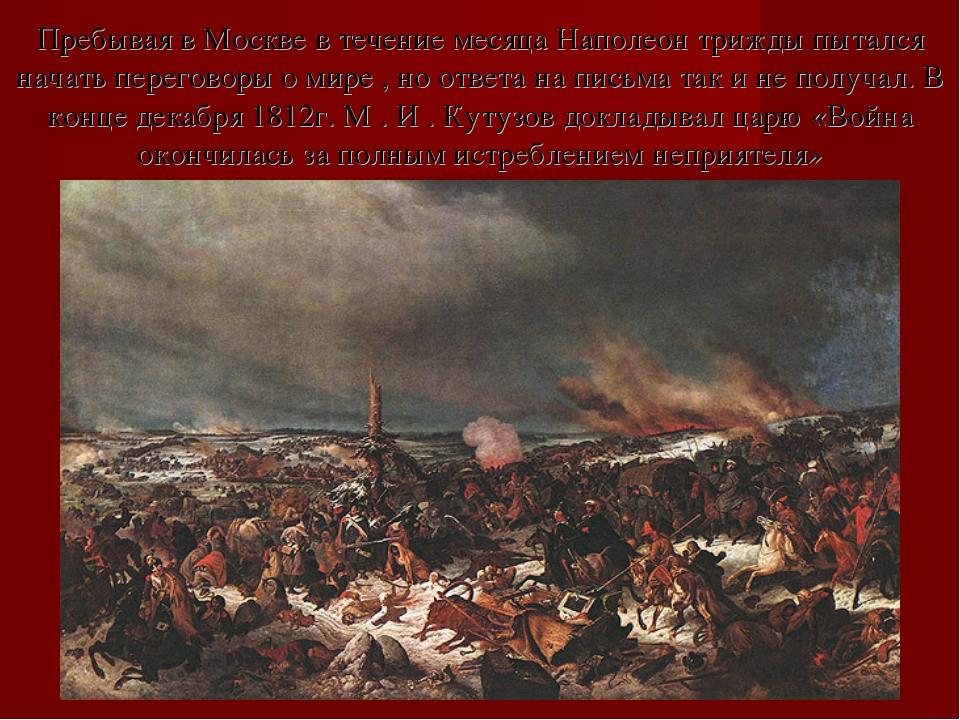 Пребывая в Москве в течение месяца Наполеон трижды пытался начать переговоры...