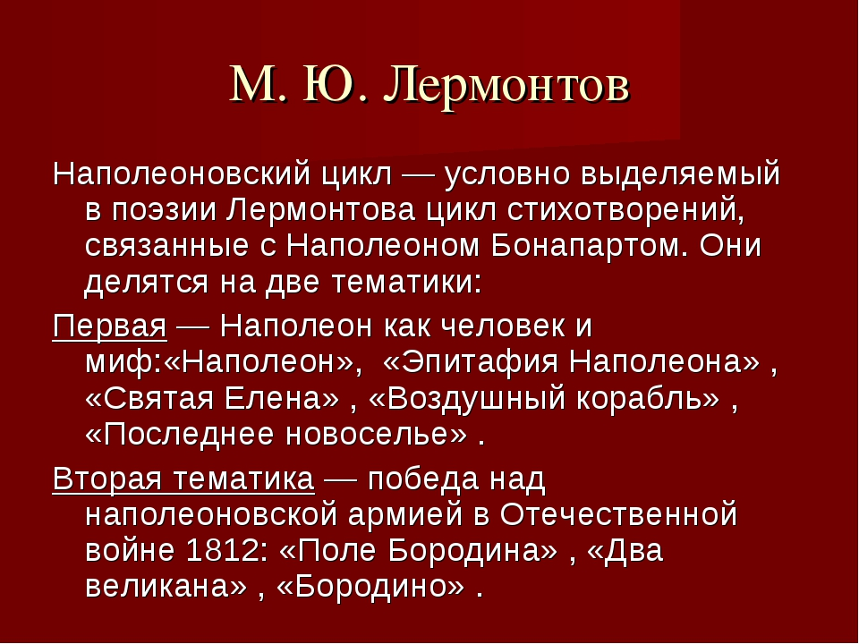 М. Ю. Лермонтов Наполеоновский цикл — условно выделяемый в поэзии Лермонтова...