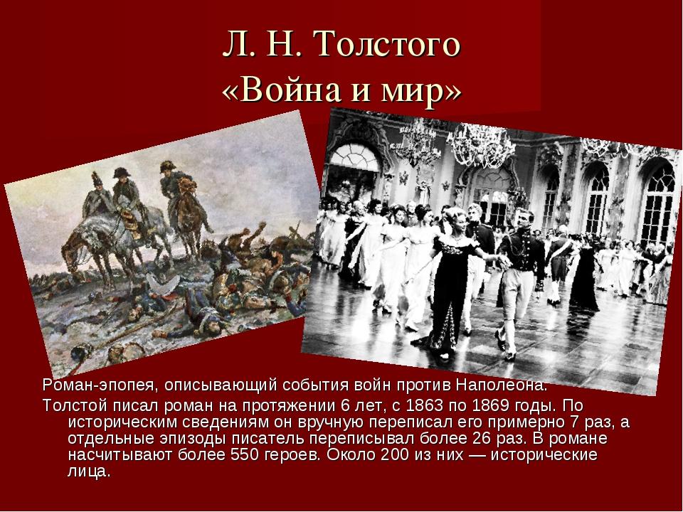 Л. Н. Толстого «Война и мир» Роман-эпопея, описывающий события войн против На...