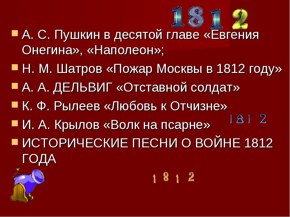 А. С. Пушкин в десятой главе «Евгения Онегина», «Наполеон»; Н. М. Шатров «По...