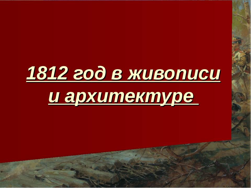 1812 год в живописи и архитектуре