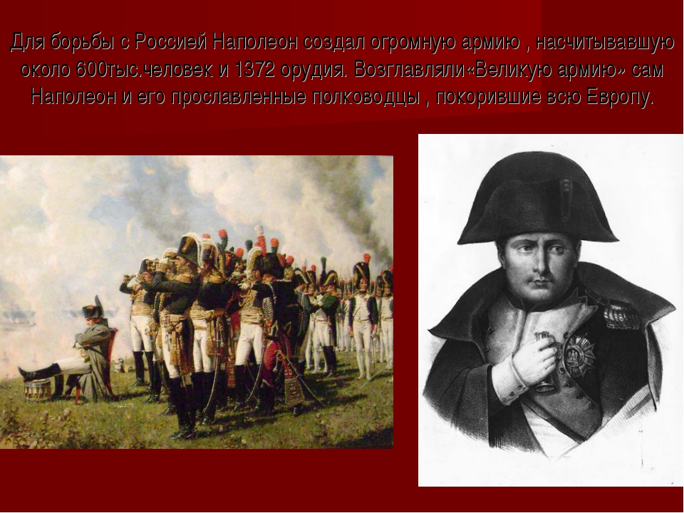 Для борьбы с Россией Наполеон создал огромную армию , насчитывавшую около 600...