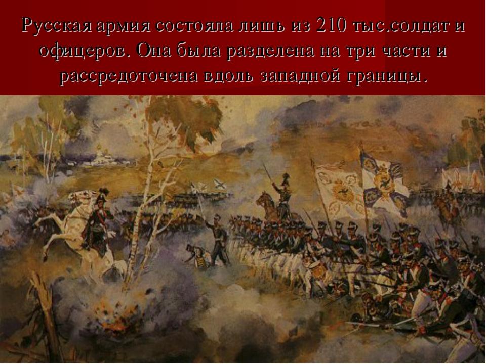 Русская армия состояла лишь из 210 тыс.солдат и офицеров. Она была разделена...