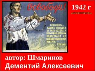 1942 г автор: Шмаринов Дементий Алексеевич