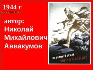 1944 г автор: Николай Михайлович Аввакумов