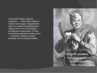 «Василий Тёркин» (другое название — «Книга про бойца») — поэма Александра Тва