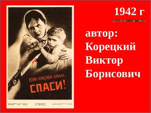 1942 г автор: Корецкий Виктор Борисович