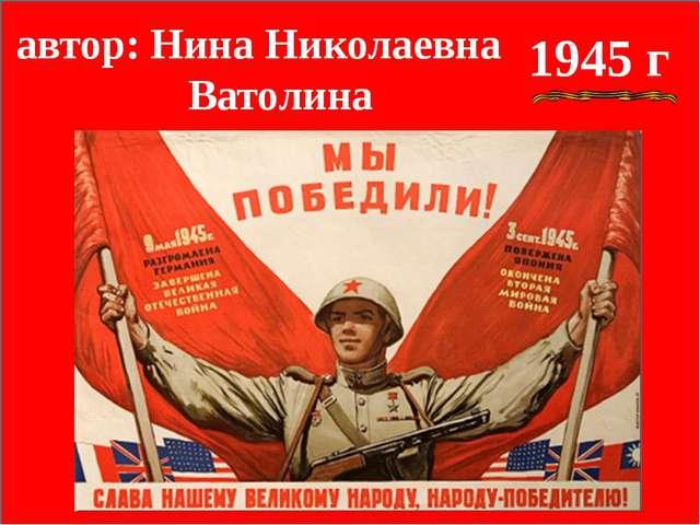 автор: Нина Николаевна Ватолина 1945 г