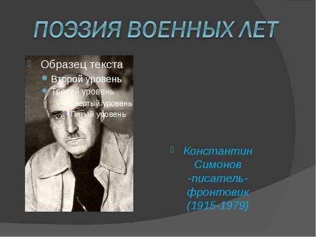 Константин Симонов -писатель-фронтовик (1915-1979)