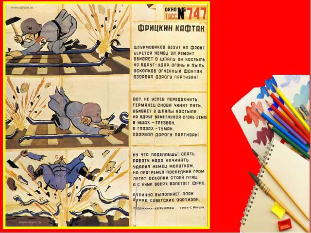 Год выпуска:1943 Художник:Кукрыниксы