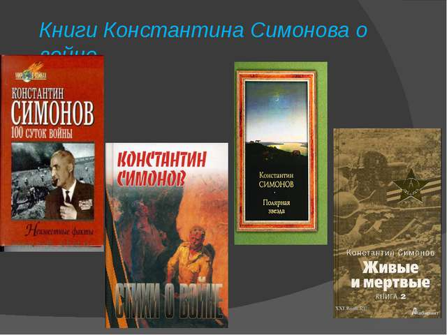 Книги Константина Симонова о войне