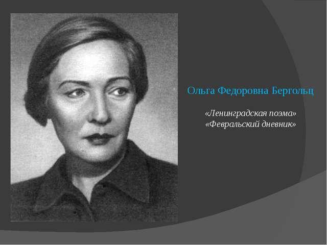 Ольга Федоровна Бергольц «Ленинградская поэма» «Февральский дневник»