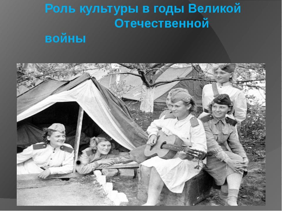 Роль культуры в годы Великой Отечественной войны