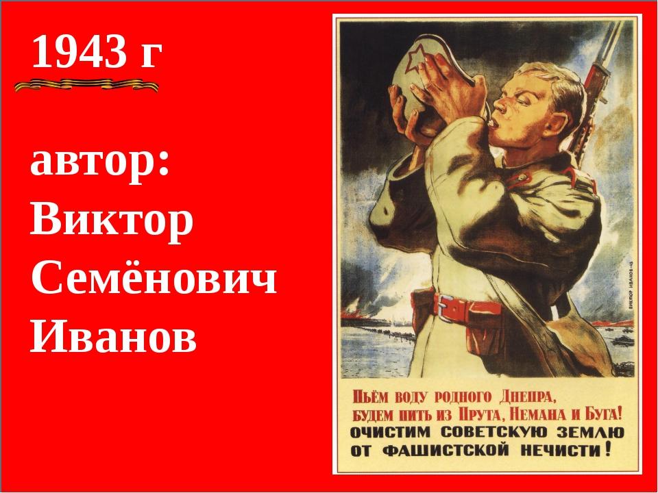 1943 г автор: Виктор Семёнович Иванов