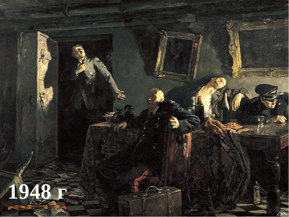 1948 г