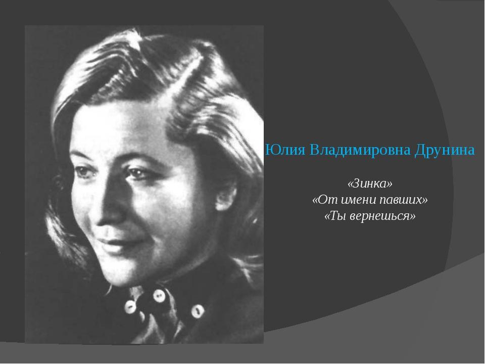 Юлия Владимировна Друнина «Зинка» «От имени павших» «Ты вернешься»