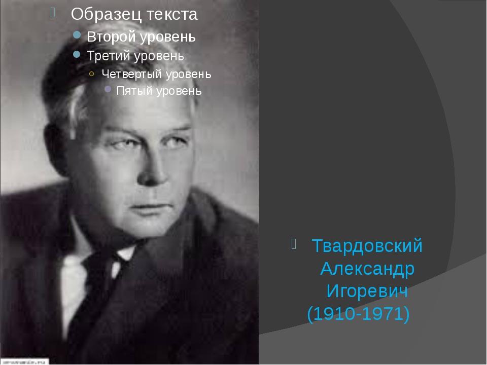 Твардовский Александр Игоревич (1910-1971)