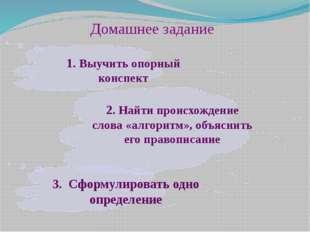Домашнее задание 3. Сформулировать одно определение 2. Найти происхождение сл