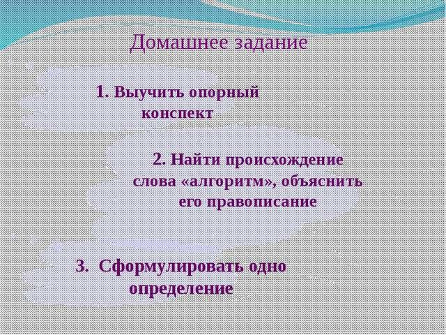 Домашнее задание 3. Сформулировать одно определение 2. Найти происхождение сл...