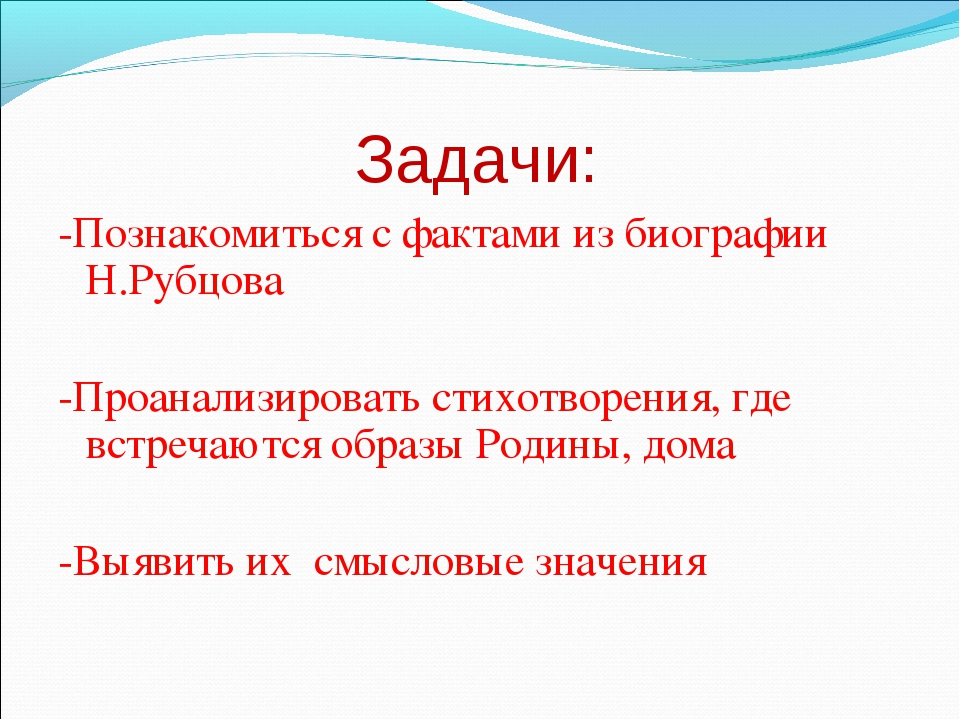 Задачи: -Познакомиться с фактами из биографии Н.Рубцова -Проанализировать сти...