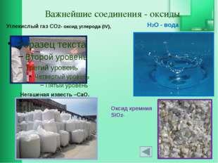 Важнейшие соединения - оксиды Н2О - вода Углекислый газ CO2- оксид углерода (