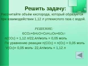 Решить задачу: Рассчитайте объём кислорода, который образуется при взаимодейс
