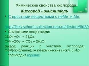 Химические свойства кислорода Кислород - окислитель С простыми веществами c н