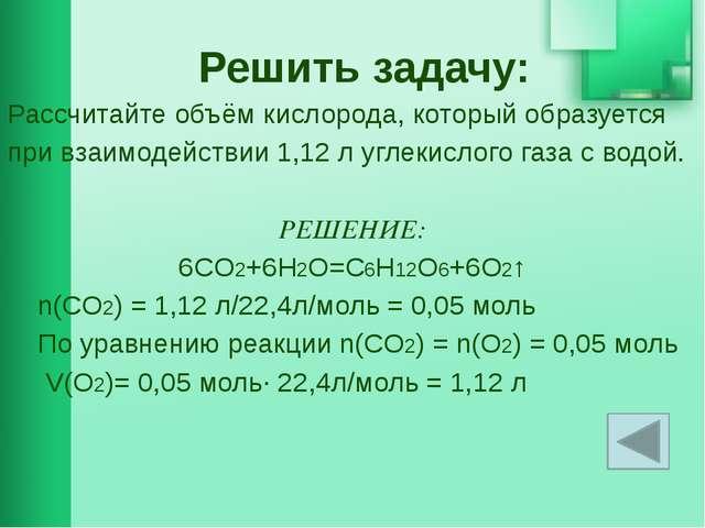 Решить задачу: Рассчитайте объём кислорода, который образуется при взаимодейс...