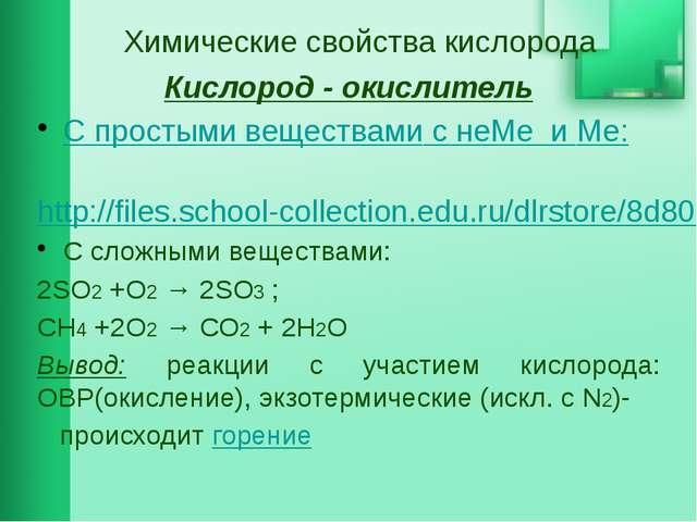 Химические свойства кислорода Кислород - окислитель С простыми веществами c н...
