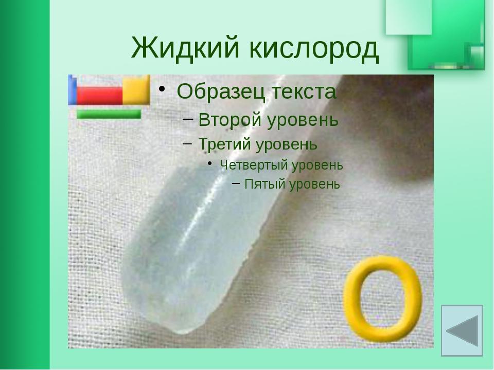 Жидкий кислород
