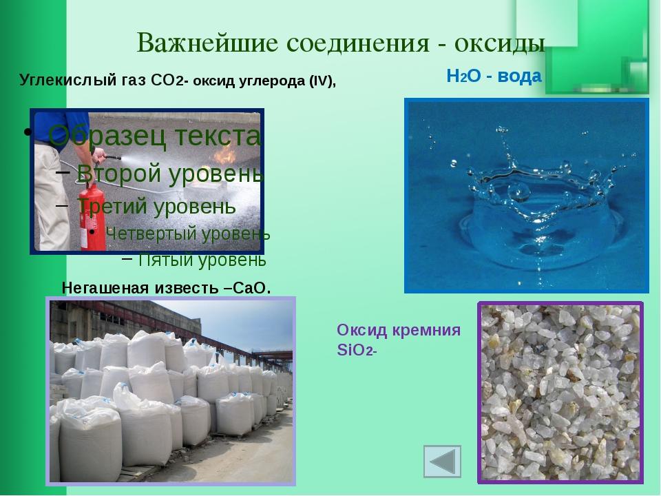 Важнейшие соединения - оксиды Н2О - вода Углекислый газ CO2- оксид углерода (...
