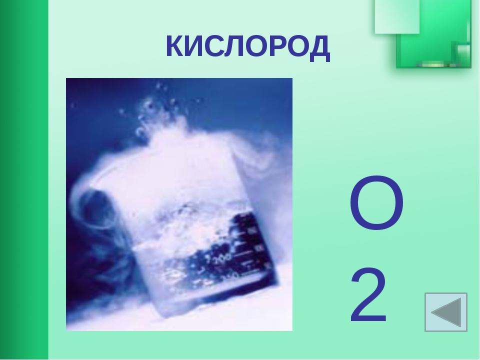 КИСЛОРОД О2