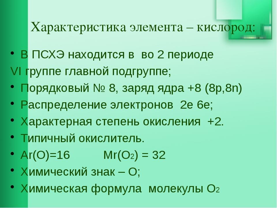 Характеристика элемента – кислород: В ПСХЭ находится в во 2 периоде VI групп...