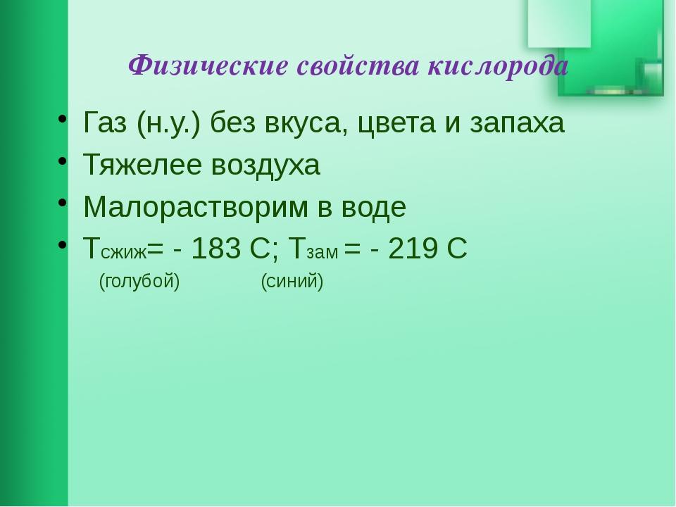 Физические свойства кислорода Газ (н.у.) без вкуса, цвета и запаха Тяжелее во...