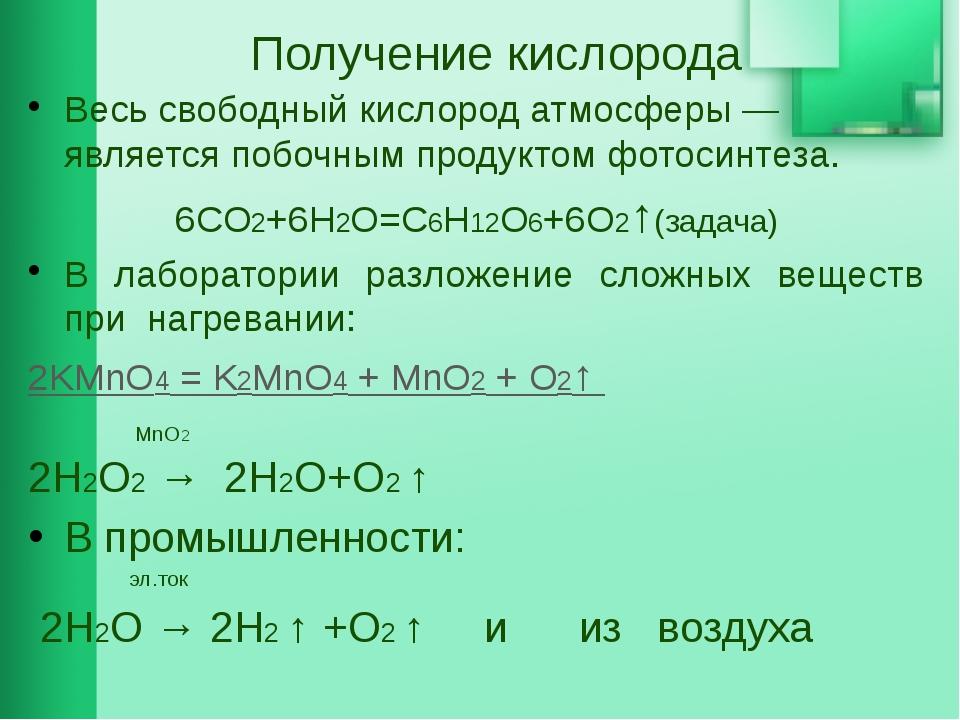 Получение кислорода Весь свободный кислород атмосферы— является побочным про...