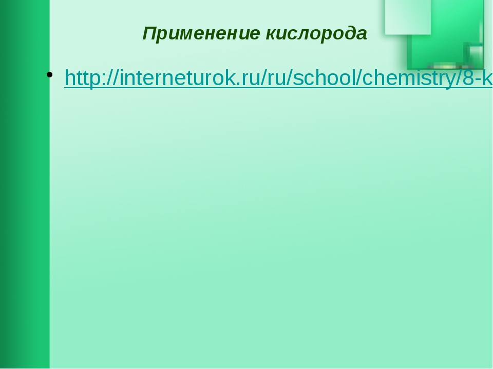 Применение кислорода http://interneturok.ru/ru/school/chemistry/8-klass/bvewe...