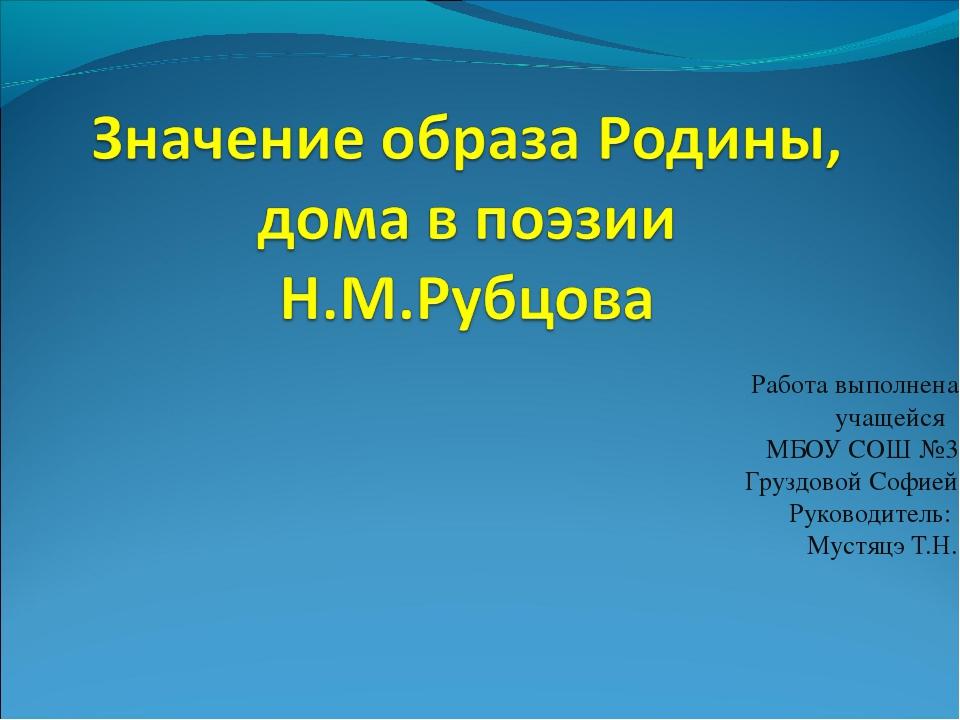 Работа выполнена учащейся МБОУ СОШ №3 Груздовой Софией Руководитель: Мустяцэ...