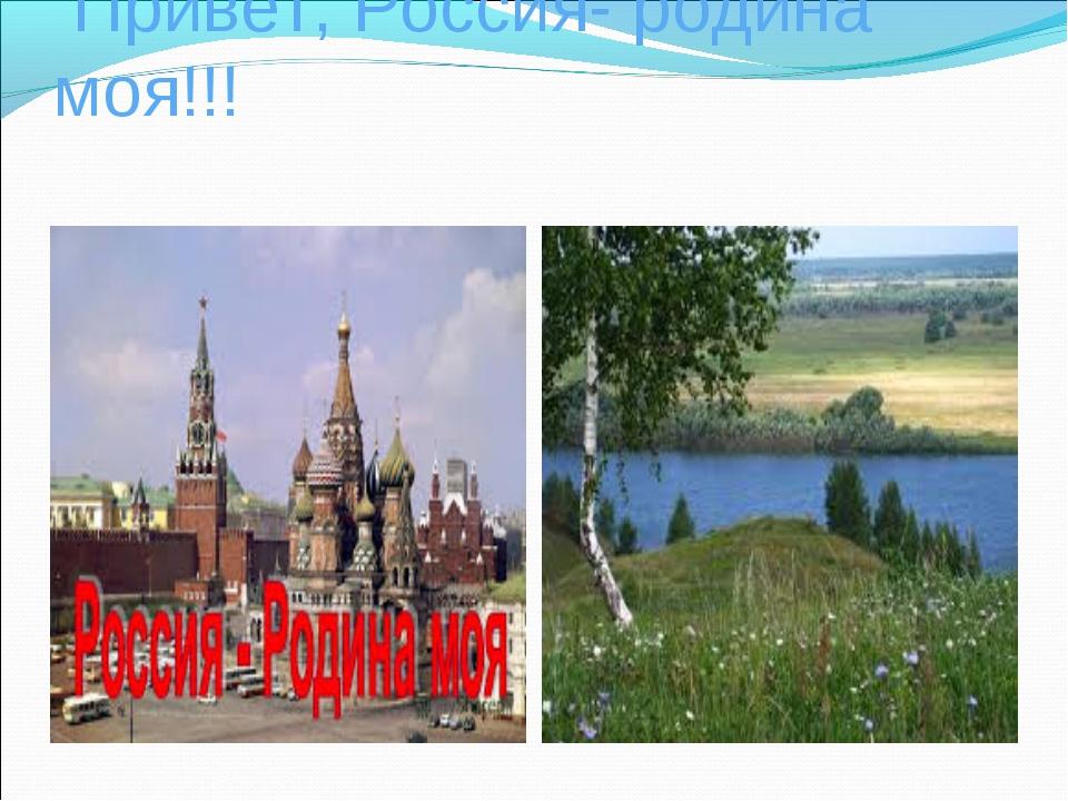 Привет, Россия- родина моя!!!