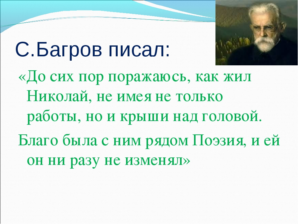 С.Багров писал: «До сих пор поражаюсь, как жил Николай, не имея не только раб...