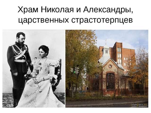 Храм Николая и Александры, царственных страстотерпцев