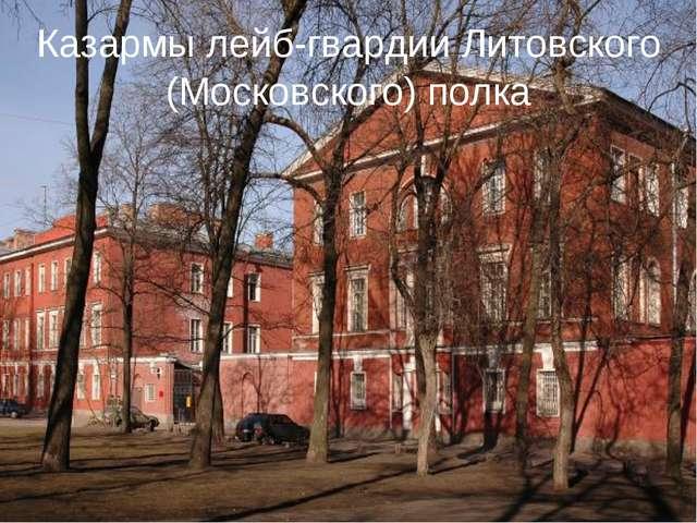 Казармы лейб-гвардии Литовского (Московского) полка