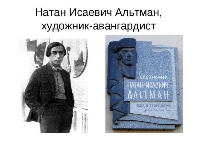 Натан Исаевич Альтман, художник-авангардист