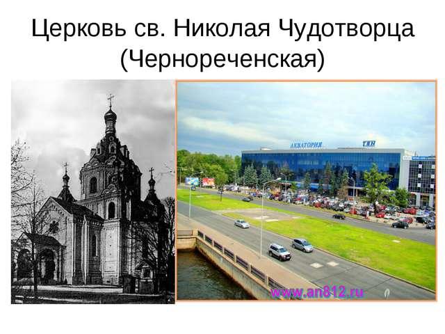 Церковь св. Николая Чудотворца (Чернореченская)